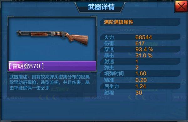 霰弹枪的选择:全民突击霰弹枪实用推荐