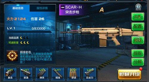 无死角测评 全新突击步枪SCAR-H强势登场