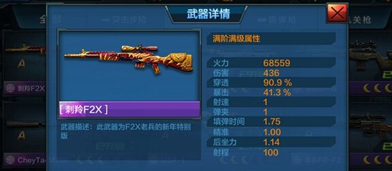 全民突击阵地4V4野战队最热枪械!刺羚当选