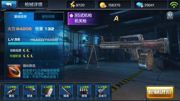 玩家心得:实测95机关枪挑战 有图有真相