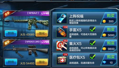 全民突击普通关卡5-4装甲战役三星通关攻略