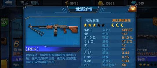 95式机枪破坏掩体实测 PK模式价值多少