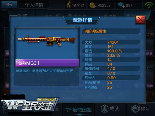 经典炫酷老枪 傲羚MG3掩体破坏效果测试