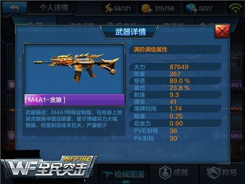 突击步枪掩体破坏测试 M4A1-贪狼实战测试
