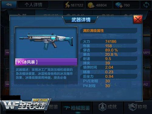 突击步枪K1冰风暴全民解析 各模式实战测试