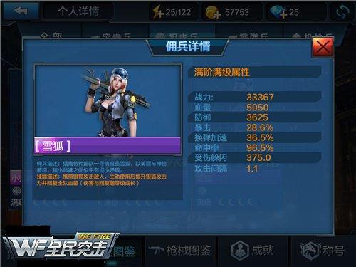 佣兵推荐之狙击兵:雪狐 全能的狙击辅助