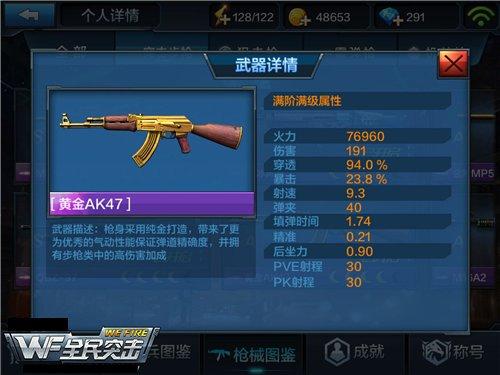 全民突击突击步枪的经典之作:黄金AK47