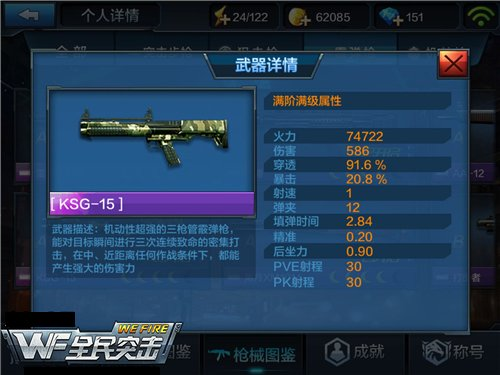 KSG-15连发式霰弹枪 近战之王的风采