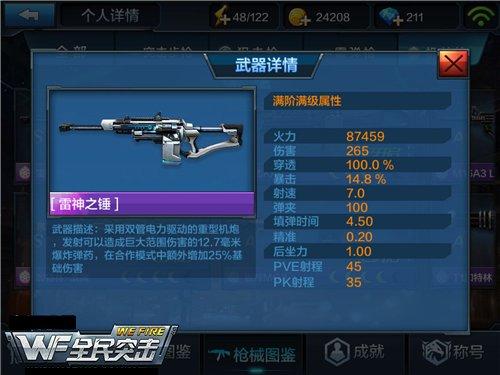 炫酷S级机枪雷神之锤 爆炸子弹范围伤害
