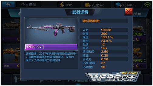 RPK-27合作模式伤害实测 伤害仅次于雷神