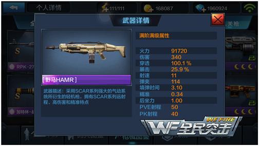 野马PVE评测 最全能的机关枪