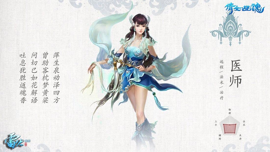 《倩女幽魂》手游1月7日封测 六大角色首曝
