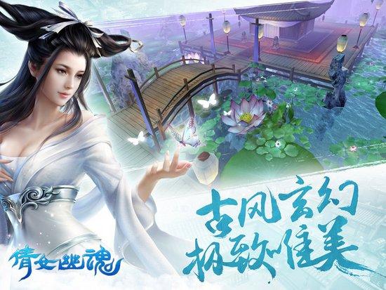 三界新征程 《倩女幽魂》手游全新CG震撼曝光