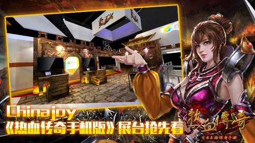 Chinajoy《热血传奇手机版》展台抢先看