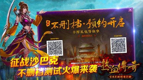"""《热血传奇手机版》全国公会招募落幕 """"屠龙""""有主"""