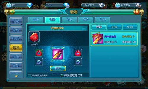 《热血仙境》宝石系统介绍