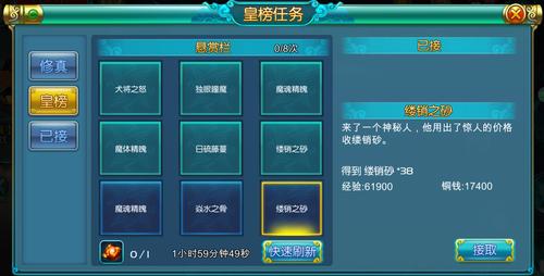 《热血仙境》皇榜任务详细介绍