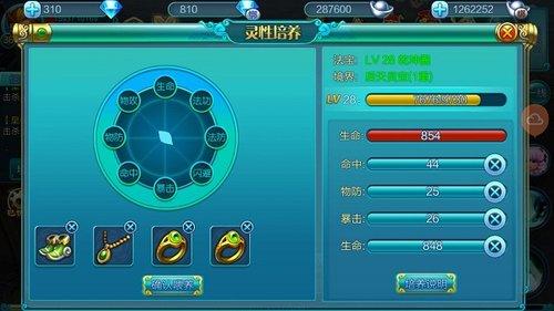 《热血仙境》新资料之法宝新玩法