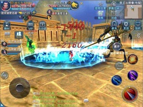 顶级真3D角色扮演《神魔大陆》颠覆手游体验