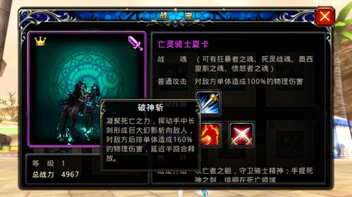 《神之刃》攻略之战宠玩法全介绍