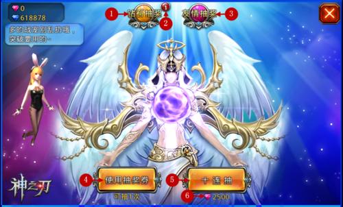 《神之刃》系统介绍之抽奖系统