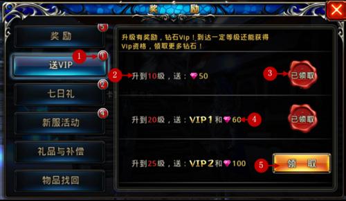 《神之刃》系统介绍之升级送Vip