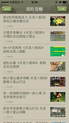 《最强攻略 For 天龙八部3D》制霸武林必备宝典!