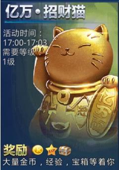 天天炫斗亿万招财猫世界Boss副本