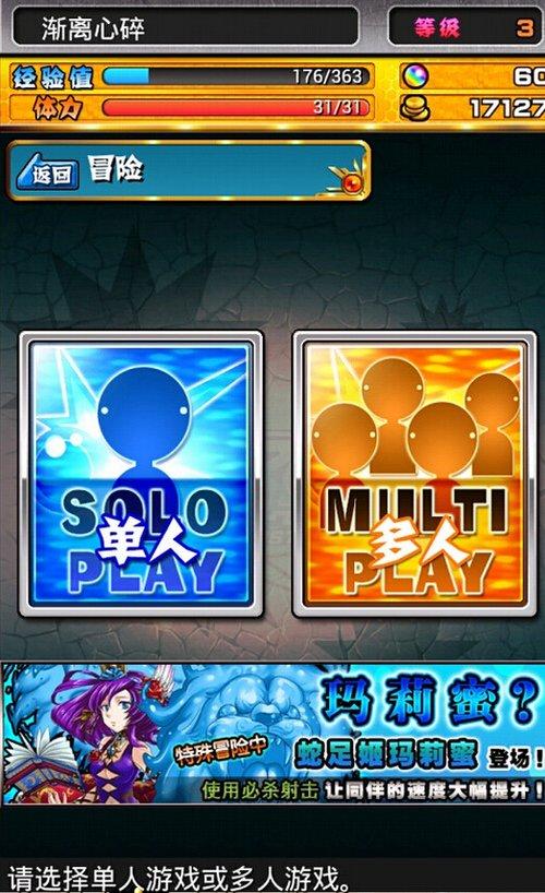 《怪物弹珠》基础玩法介绍 基础玩法详细介绍