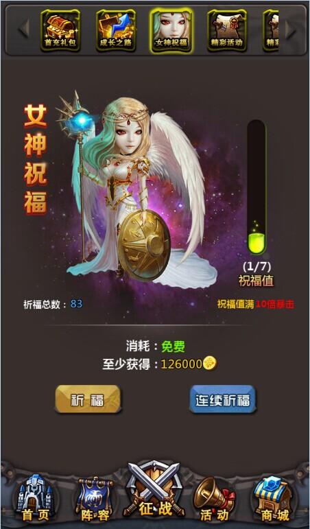 《全面天神》游戏系统 女神祝福系统介绍