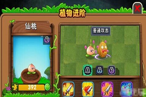 植物大战僵尸2仙桃进阶效果介绍