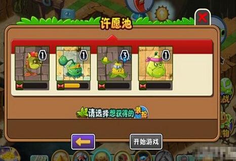 植物大战僵尸2装扮选择方案