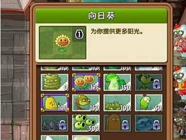 植物大战僵尸2植物排行榜 哪个植物更好用